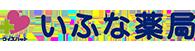 三重県鈴鹿市の調剤薬局「いふな薬局」では薬剤師の在宅訪問なども承ります